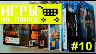 Игры на полку #10 - Пополнение коллекции видеоигр