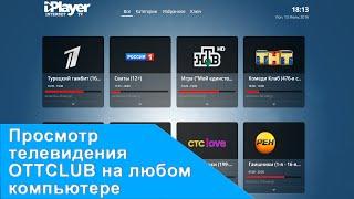 Как смотреть русское IPTV телевидение от OTTCLUB на любом компьютере.(В данном видео мы расскажем Вам как смотреть русское телевидение от сервиса OTTCLUB на любом компьютере, испол..., 2016-06-13T15:28:44.000Z)
