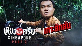 เที่ยวมั้ยครับ-ep-10-ติดเกาะพิศวงที่สิงคโปร์-part-2-3