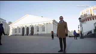 Сделано в Москве: Московский Манеж