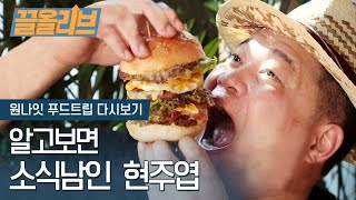 Hyun Juyup Actually Eats Small LOL | One Night Food Trip