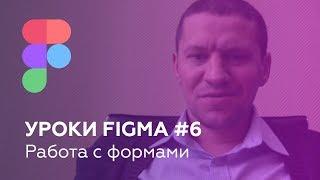 Уроки Figma #6: Работа с формами