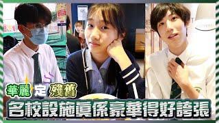 Publication Date: 2021-06-29 | Video Title: 【名校生與他們的產地】band 1學校設施都係世界級!?