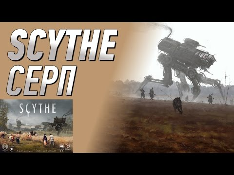 Геймплей #41 - SCYTHE / СЕРП (Правила)