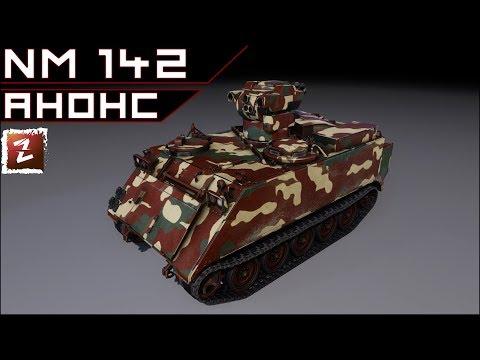 Armored Warfare. Анонс NM142 - самая токсичная ПТУРовозка в игре.