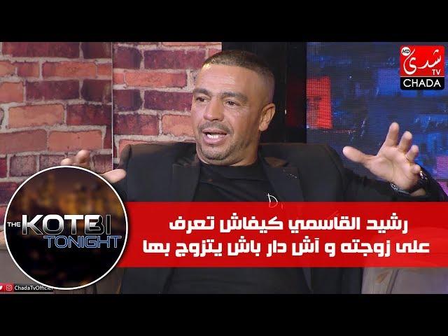 رشيد القاسمي يحكي لعماد قطبي كيفاش تعرف على زوجته و آش دار باش يتزوج بها .. هههه