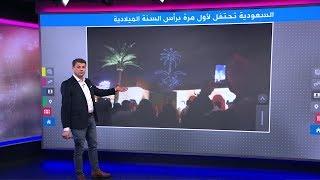 احتفالات مذهلة في السعودية برأس السنة الميلادية لأول مرة، وإمام الحرم المكي السابق يهاجمها