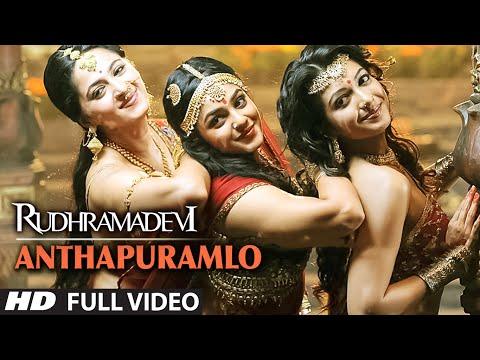 Anthahpuramlo Full Video Song   