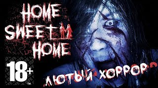 МОЯ БЫВШАЯ ДЕМОН ► Home Sweet Home ► Прохождение #1