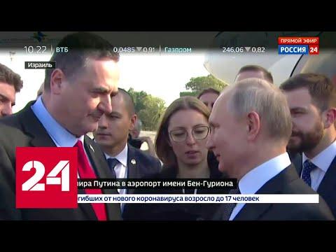 Прилет Владимира Путина в Израиль: как встретили президента? - Россия 24
