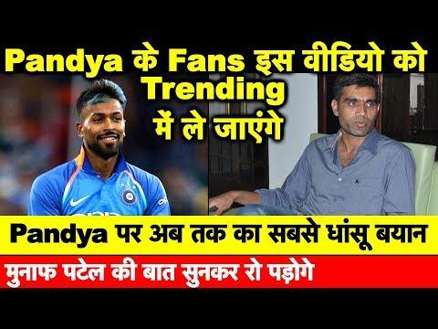 Pandya पर Munaf Patel का अब तक का सबसे खतरनाक बयान, रो पड़ोगे Munaf की बात सुनकर