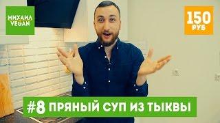 Как приготовить ТЫКВЕННЫЙ СУП | Михаил Vegan | (постный рецепт)