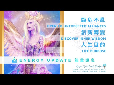 ☀️ Energy Update 能量訊息|臨危不亂 Open To Unexpected Alliances 創新轉變 Discover Inner Wisdom 人生目的 Life Purpose