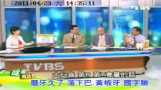 Dr.李宏信-身體拉警報!打鼾、磨牙、睡眠障礙-0423健康兩點靈_2.mpg