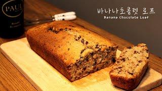 SUB) Banana Chocolate Loaf 바나나…