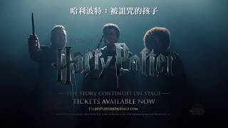 【哈利波特:被詛咒的孩子】舞台劇正式預告片