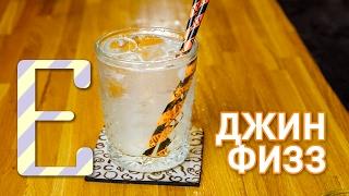 Джин Физз — рецепт коктейля Едим ТВ