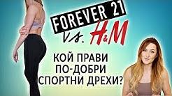 Forever 21 vs. H&M Кой прави по-дорби спортни дрехи? | Спортни продукти за Декември