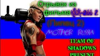 """Отрывок из фильма """"Kick-ass 2"""" (Пипец 2) - Mother Russia"""