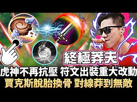【虎神】虎神不再抗壓 符文出裝重大改動!賈克斯脫胎換骨 對線莽到無敵!(vs 厄薩斯 Aatrox) - Best Jax Hushen China & Korea