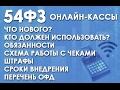 Онлайн касса, 54 ФЗ.ОФД