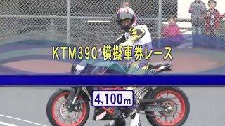 オーバルスーパーバトルin川口2015 チュートリアル福田充徳さん登場! ...