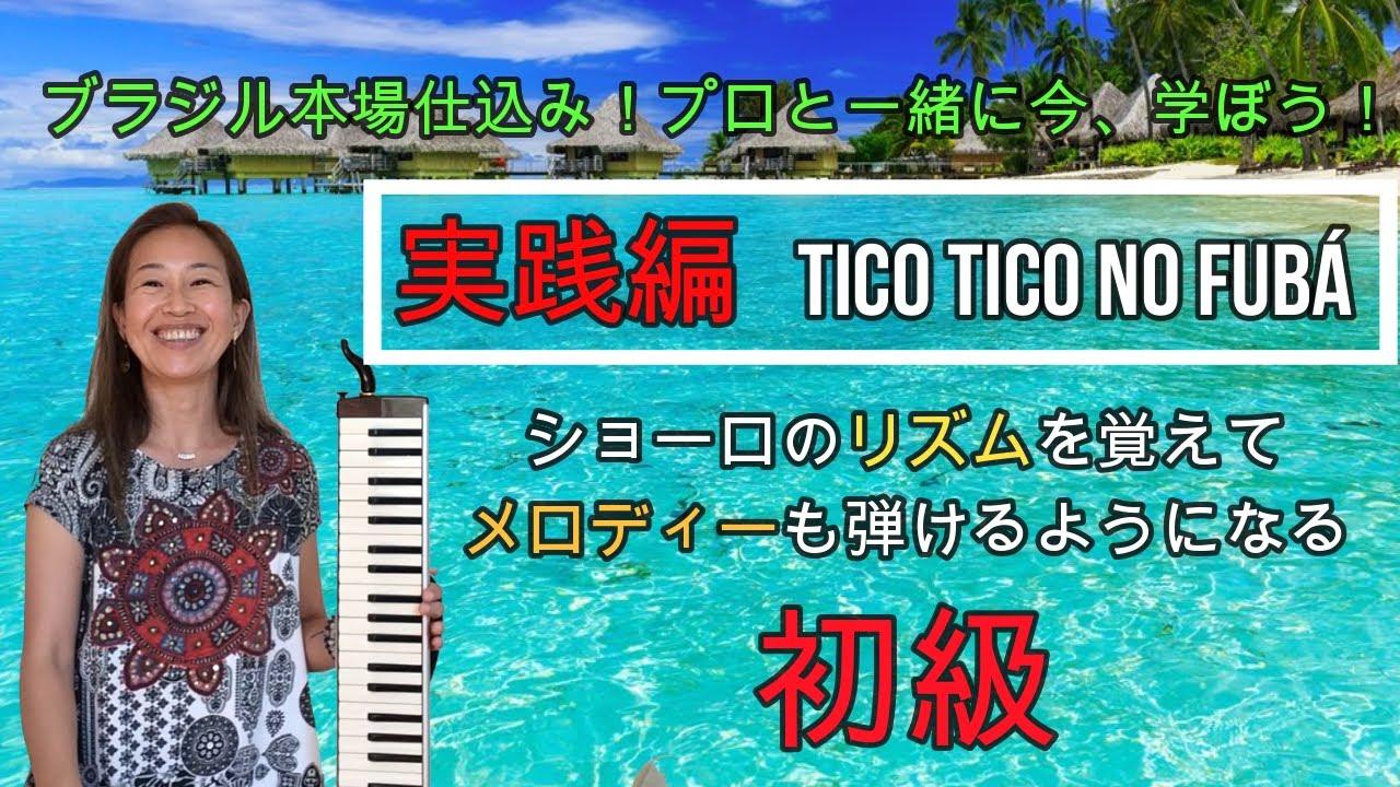 【実践 Lesson 初級 Tico-Tico no Fubá】ブラジル音楽プロと学ぶ!鍵盤ハーモニカで弾くブラジル音楽。ショーロのリズムを知り、初心者も真似するだけでメロディーを弾ける実践型レッスン