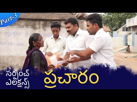 Village Elections Part #3 | Pracharam | web series | my village show