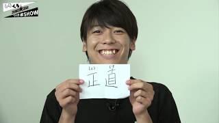 2017/06/15 にライブ配信 ZeBRA☆STARが送るスタダch.LIVE番組! 様々な...