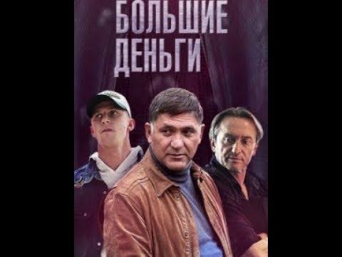 Сериал 1 серия Большие деньги (2017)Драма, Криминал