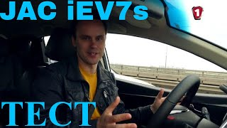 Тест-драйв электрического JAC iEV7S 2019
