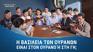 Κλιπ Ελληνικές ταινίες «ΛΑΧΤΑΡΑ» (4) - Η Βασιλεία των Ουρανών Είναι στον Ουρανό ή στη Γη;