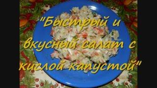Салат с кислой капустой
