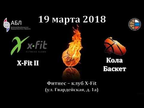 19.03.18 X-Fit-2 - Кола Баскет