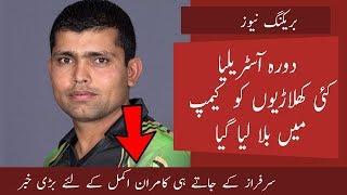 13 players called for Training Camp || Kamran Akmal ||Pakistan vs Australia 2019