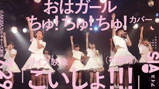 7月29日にAKIBAカルチャーズ劇場で行われた「デビュー直前アイドル5組新...