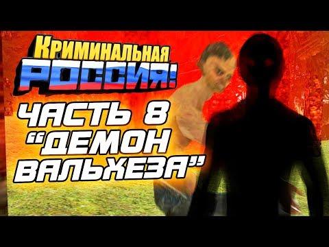 СТРАШНАЯ ИСТОРИЯ МАНЬЯКА ОЛЕГА ДИБРОВА. ЧАСТЬ 8 - GTA: КРИМИНАЛЬНАЯ РОССИЯ (CRMP)