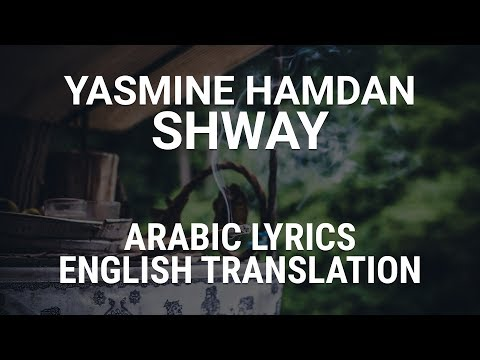 Yasmine Hamdan - Shway - Lebanese Arabic Lyrics + Translation | ياسمين حمدان  - شوي