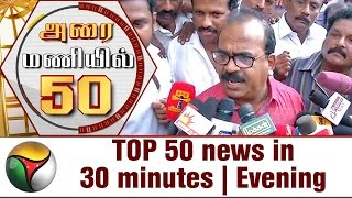 TOP 50 Evening News in 30 minutes 27-04-2017 Puthiya Thalaimurai TV Show