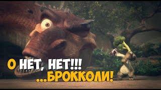 Бак находит место преступления – Ледниковый период 3 (2009)   Момент из мультфильма