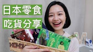 梅根吃喝時間#8│[中文字幕] 日本零食餅乾大開箱,吃貨評比分享!│Megan Zhang