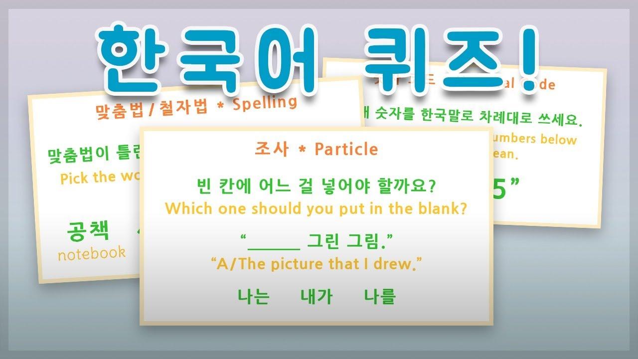Korean Quiz (2020년 9월 20일)