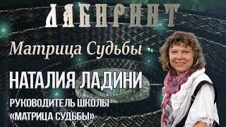 ЛАБИРИНТ | Матрица судьбы | Наталия Ладини