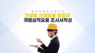 건설업의 산재요율결정과 …
