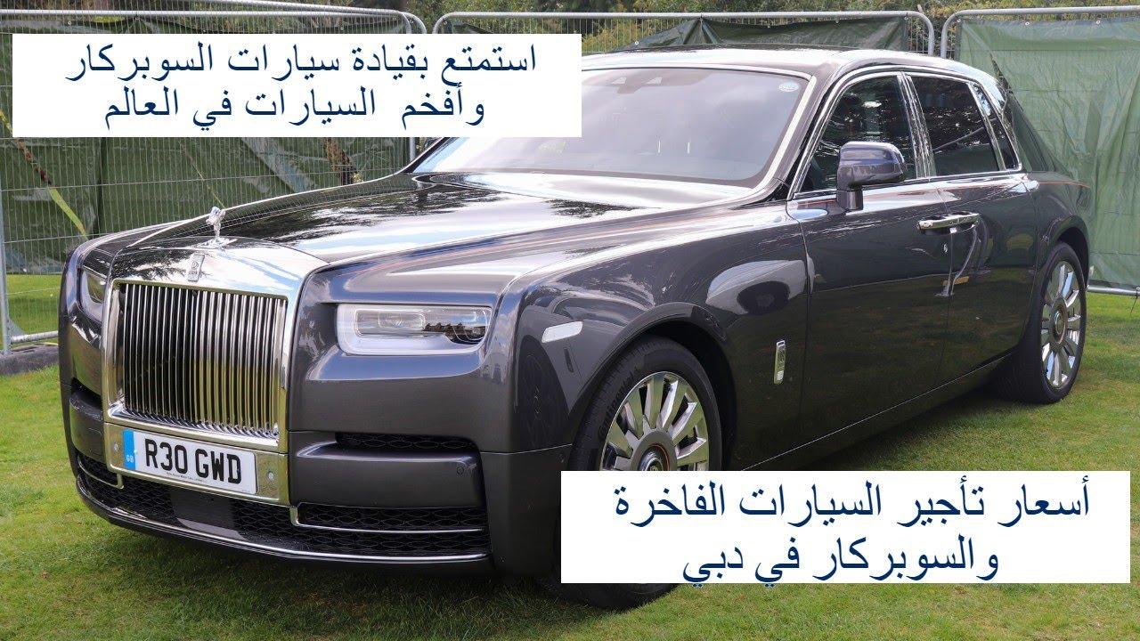 أرخص أسعار تأجير السيارات الفاخرة والسوبركار في دبي لمدة يوم في 2021