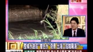 年代向錢看:食在要健康 全台陷毒水危機?!(1/4a) 20131230