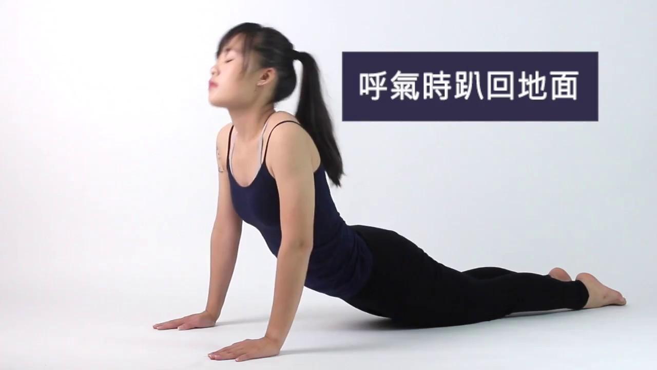 過年練瑜伽瘦小肚 - 眼鏡蛇式 - YouTube