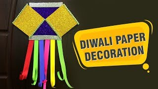 How to Make Paper Lantern for Diwali Craft Ideas | Diwali Craft Ideas with Paper
