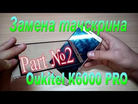 Замена только тачскрина на Oukitel K6000Pro -Replacement Only Touchscreen On Oukitel K6000Pro