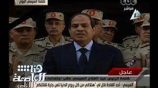 #هنا_العاصمة | جانب من كلمة الرئيس السيسي بعد الحادث الإرهابي بسيناء